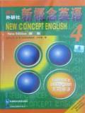 新概念英语4(流利英语)(2008年新版)
