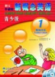新概念英语青少版 教师用书1(赠mp3)