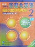 新概念英语2  / 新概念二 教材(实践与进步)
