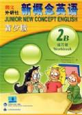 新概念英语青少版 练习册2B