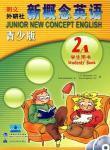 新概念英语2A(学生用书)(青少版).含光盘