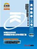 0022-高等数学(工专)模拟试卷