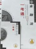 5678-金融法一考通综合试卷(历年真题及名师详解)(最新版)
