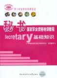 秘书国家职业资格培训教程--基础知识(最新版)