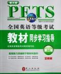 PETS-2 全国英语等级考试教材同步学习指导 第二级