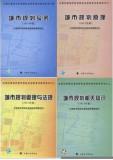 2018年全国注册城市规划师考试用书指定教材 一套4本