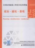 正版2009全国民用建筑工程设计技术措施 规划 建筑 景观