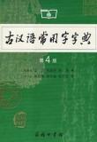 《古汉语常用字字典》商务印书馆