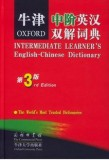 包邮!牛津中阶英汉双解词典(第三版) 商务印书馆