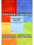 正版现货2018全国投资建设项目管理师考试教材 全套5本