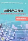 2018注册电气工程师执业资格专业考试复习指导书(供配电专业)