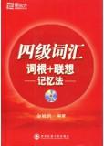 正版新东方大学英语4级/四级词汇词根+联想记忆法 (赠MP3光盘)