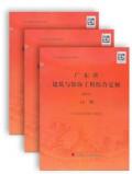 广东省建筑与装饰工程综合定额(全套3本)2010年版 (2018年建筑与装饰工程计价依据)  (广东省造价员工具书)