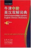 牛津中阶英汉双解词典(第四版)商务印书馆