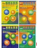 新概念英语全套1-4册 新概念英语教材全套书1234  共四册