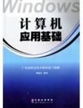 计算机应用基础(广东省职业技能鉴定考试教材)