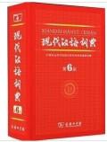 《现代汉语词典》第6版 第六版 商务印书馆 小学/初中/高中学生学习必备工具书籍