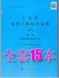 广东省安装工程综合定额(全套15本)2010年版 (2018年安装工程计价依据)