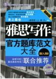 雅思写作官方题库范文大全/ 杨凡编著