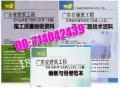 2012年广东建筑工程资料填写范例与指南(上中下册)合计3本 第二版