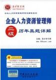 特价 企业人力资源管理师2级考试习题 (二级) 历年真题详解 (2009-2011)6套试题