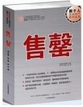 正版 售罄中国第一部探索房地产销售冠军 售罄 邓小华 送DVD光盘