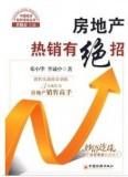 商城正版 房地产销售房地产中介必备用书 房地产热销有绝招