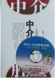正版特价 中介房地产必备《中介胜经》 赠经纪人实战销售讲座DVD