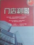 正版现货 房地产销售房地产中介必备用书《门店利器》 赠资料