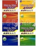Step By Step 3000 英语听力入门 学生用书1、2、3、4
