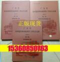 最新版广东省房屋建筑和市政修缮工程综合定额(2012年版)全套3本