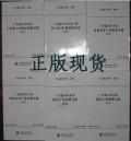 广东省水利水电建筑工程概算 预算定额(试行) 全套6本