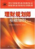 2018年理财规划师考试教材 基础知识(第五版)