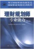 2018年理财规划师考试教材 理财规划师专业能力(2级)(第五版)