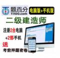 2021年二级建造师考试真题题库软件宝典(公路工程管理与实务) 电脑版+手机版