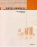 2018年广东省造价员考试教材《建设工程计价基础知识》