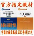 2018年银行从业资格教材银行业法律法规与综合能力+ 个人理财(中级) 2本书