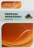 2018年广东省药学专业初、中级专业技术资格考试指导用书 (中药学类) 专业知识和实践