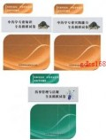 2016年广东省药学专业资格考试习题全真模拟试卷(中药学)全套3本