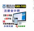 2019年注册会计师考试试题+真题+押题 题库软件 全套6科电脑+手机版