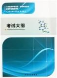 2018年广东省药学专业初/中级专业技术资格考试 考试大纲