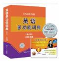 2018年职称英语考试教材配套工具书《新编英语多功能词典》王霞 第六版 可带进考场