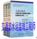 2018年交通部水运监理工程师考试教材全套5本 第3版
