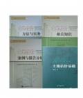 正版2018年土地估价师考试教材(土地估价师考试用书)一套4本