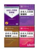 2017年企业人力资源管理师二级教材-教程+基础+法律+考试指南 4本
