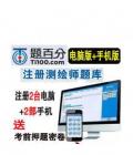 2020年注册测绘师考试软件题库 习题历年真题 送押题密卷 电脑版+手机版 全套3门