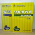 2018年国家职业资格培训教程公共营养师三级教程+基础知识 第2版 (全套2本)