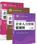 2018年企业人力资源管理师考试用书2级 二级教材+基础知识+法律手册 全套3本