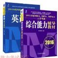 【官方指定教材】2018年MBA、MPA、MPACC入学联考考试教材 综合能力+英语 (全套2册)