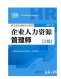 2017年国家职业资格企业人力资源管理师考试教材三级 (第三版)